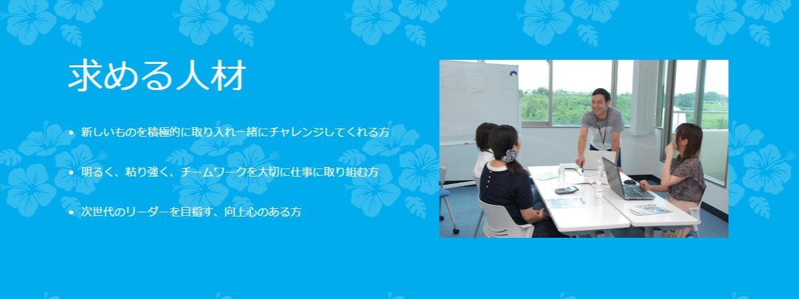 沖縄支店採用 採用情報 株式会社mediba (1)