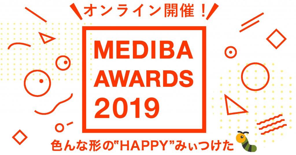 前年度の功績をたたえる社内イベント「mediba Awards」。今年はオンラインで開催しました。チーム部門賞は「Daily Habits」と「新型コロナウイルス対策」の2チームが受賞しました。